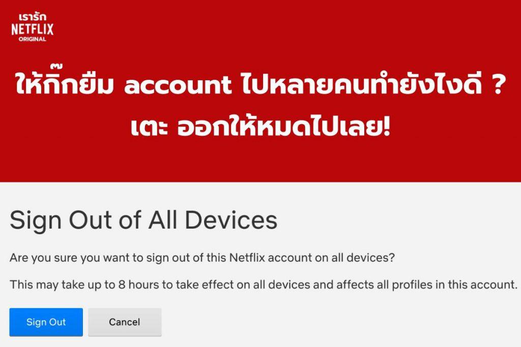 10 ทิป ไม่ลับที่คุณอาจไม่รู้กับ Netflix