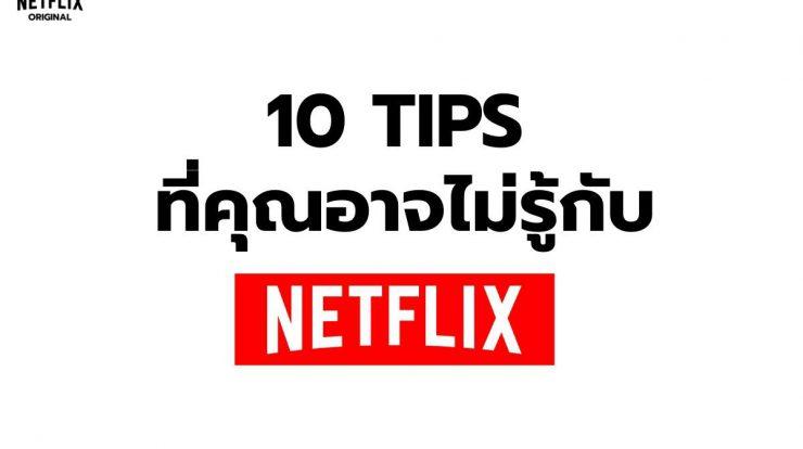 10 สูตรลับ Netflix