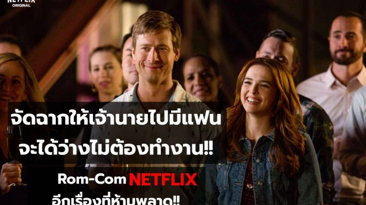 รีวิว set it up netflix original